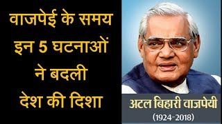 5 Incidents of Vajpayee's time changed the country's direction | Atal Bihari Vajpayee Hindi