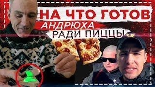 На что готов Андрюха ради Пиццы / Пицца ТО - ТО