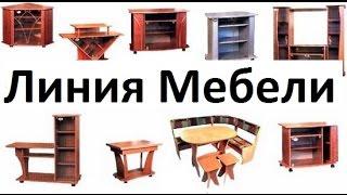 видео Недорогие кухни в Барнауле — фото, цены от производителя