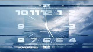 Часы (Первый канал, 2011 - н.в.) (Вечерняя версия)