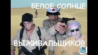 Белое солнце выживальщиков  /выживальщицкие моменты в знаменитом фильме/