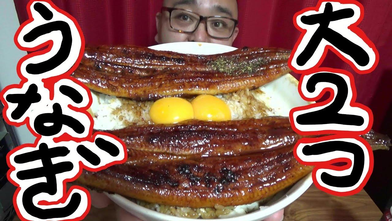大【うなぎ】2枚丼 贅沢に 家 - YouTube