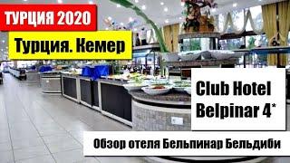 Отдых в Турции Лучший отель 4 в Кемере Club Hotel Belpinar 4 Отель Бельпинар Бельдиби отзывы