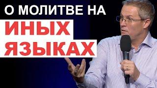 О молитве на иных языках. Господи! научи нас молиться №4. Александр Шевченко.