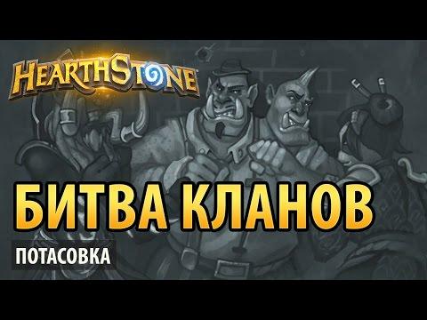 Hearthstone – Битва кланов (потасовка)