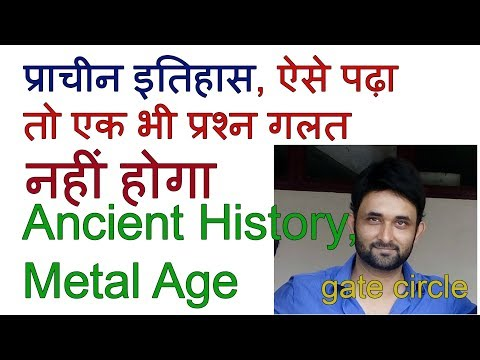 Ancient History-1- stone age, (hindi)- for all government examinations