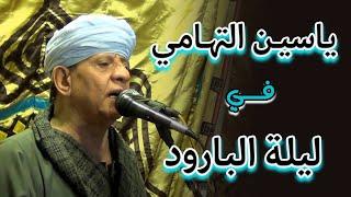 اقسم بالله ليلة لن يكررها الزمان الشيخ ياسين التهامي