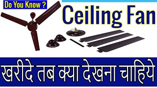 how to choose best ceiling fan for home 2020 | Ceiling fan Size according to room size |
