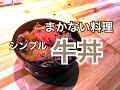 まかない料理【牛丼】の作り方 の動画、YouTube動画。