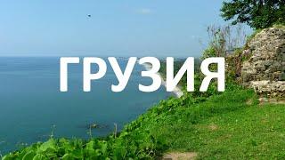 Путешествия по миру. Грузия. 08 - 20 августа 2013