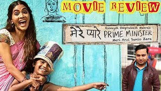 Mere Pyare Prime Minister Movie Review #MerePyarePrimeMinister #RakeshOmprakshMehra