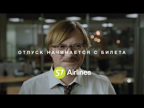 S7 Airlines | Отпуск начинается с билета