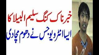 Saleem Albela khabarnak king interview related his life