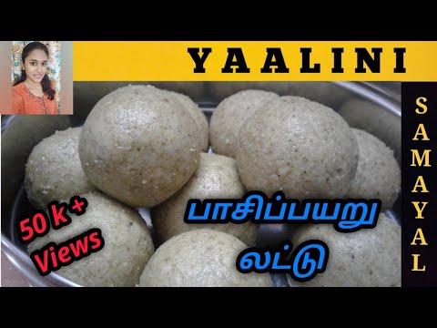 Green gram laddu  - pasipairu laddu - moong dal laddu in tamil.