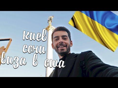 В Украине спокойно? Получил визу в США. Роза Хутор