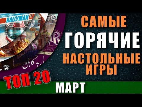 ТОП 20 Настольных игр МАРТ 2020 \\ Самые Горячие Настольные игры Март 2020