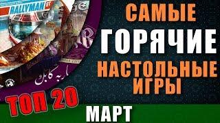 ТОП 20 Настольных игр МАРТ 2020 \ Самые Горячие Настольные игры Март 2020
