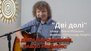 Дві долі. Олександр Кварта.(Lyric video)
