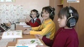 Вести-Хабаровск. Обучение детей-инвалидов