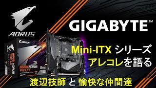 AORUS TV W69 『Mini-ITX シリーズ・アレコレを語る』
