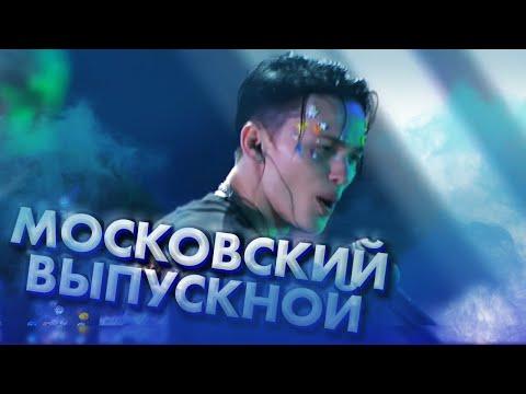 Милохин, Бабич и Покров на Московском Выпускном 2020 / Dream Team House