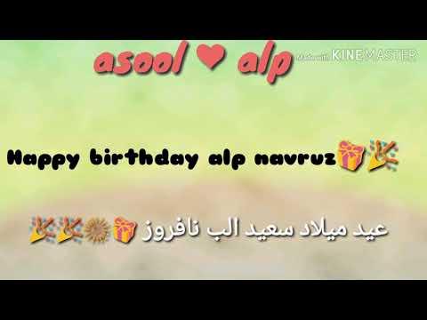 Happy birthday alp navruz 😻😻 حبيبي صار عيد ميلاده 💞💞