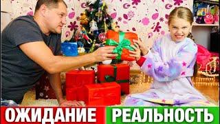Подарки на Св. Николая ОЖИДАНИЕ vs РЕАЛЬНОСТЬ / Маша и Папа НЕ ПОДЕЛИЛИ ПОДАРКИ и СЛАЙМЫ / НАША МАША
