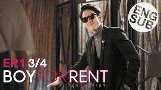 Eng Sub Boy For Rent ผู้ชายให้เช่า  EP.1 3/4