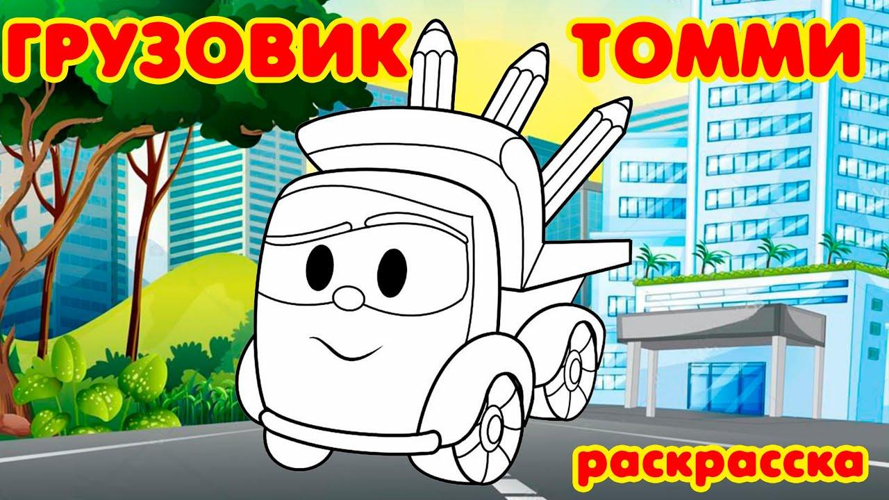 Грузовик Томми Раскраска - YouTube