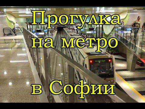 Впервые прокатился на метро в Софии (Болгария)