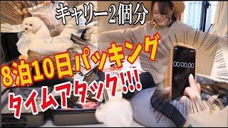 8泊10日キャリー2個分パッキングタイムアタック〜時代はマキシマニスト〜