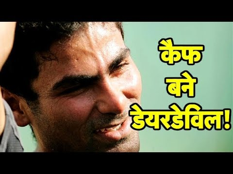 Mohammad Kaif Joins Delhi Daredevils As Assistant Coach | Sports Tak