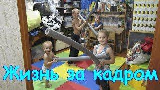 Жизнь за кадром. Обычные будни. (часть 191) (06.19) Семья Бровченко.