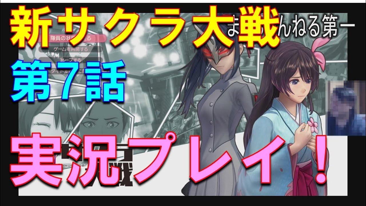 【新サクラ大戦】第7話『花の運命』実況プレイ!