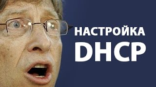 Как настроить DHCP в Windows 7? ►Уроки Windows ► Inprog LAB