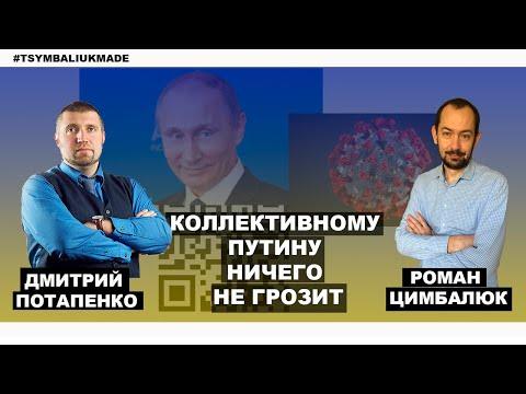 Дмитрий Потапенко: власть в России сменится только после пятилетки пышных похорон