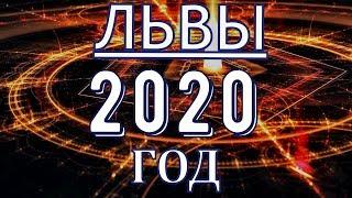 ГОРОСКОП ЛЬВЫ НА 2020 ГОД