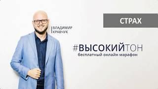Видеоурок #12, СТРАХ.  Владимир Кравчук, бесплатный онлайн марафона Высокий Тон