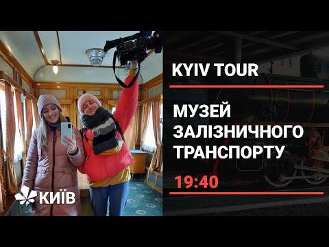 Телеканал Київ: Подорожуємо поїздами: вагони минулих епох і хостел в метро