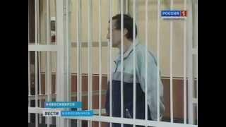 Врач педофил из Новосибирска осужден на 12 лет