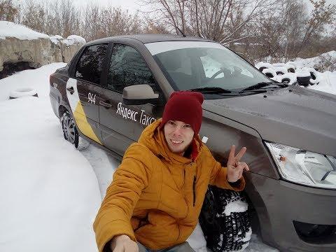 Работа мечты Яндекс такси Омск