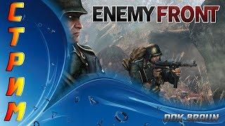 СТРИМ Enemy Front - Повоюем с немцами (НА ХАРДЕ)