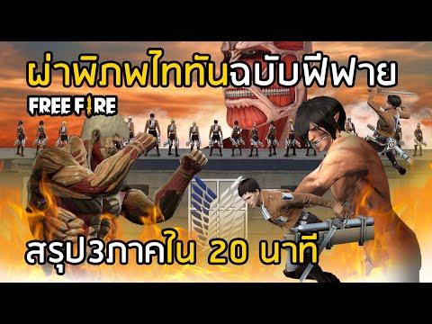 Free Fire ผ่าพิภพไททันฉบับฟีฟาย สรุปเนื้อเรื่องภาค 1-3 ใน 20 นาที [FFCTH]