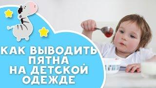 Как вывести пятна с детской одежды | Лучшие советы от  [Любящие мамы](, 2017-03-01T09:17:46.000Z)