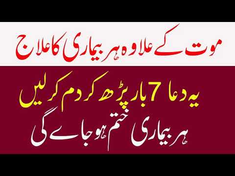 Ye Dua 7 Bar Parh Lein Mout K Ilawa Har Bimari Ka Ilaj -Quran Se