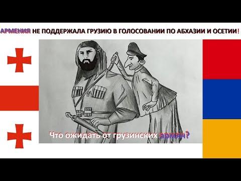 Хитрый хайский нож в спину Грузии в вопросе Абхазии и Осетии! Что ещё ожидать от армян в Грузии?