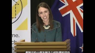 新西兰总理:牙仙子和复活节兔子不受禁足令限制