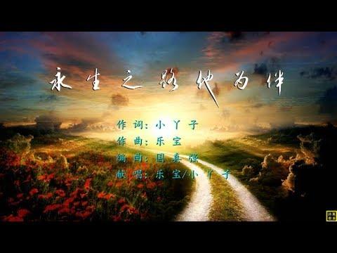 赞美诗立愿歌_永生之路他为伴 - 精选赞美诗之1424首 - YouTube