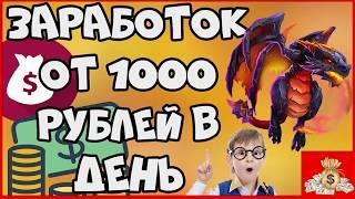 ПРОСТОЙ ЗАРАБОТОК В ИНТЕРНЕТЕ ОТ 1000 РУБЛЕЙ В ДЕНЬ / dragoneggs