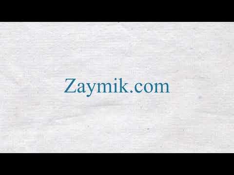 Займ онлайн на карту срочно без отказа круглосуточно Http://zaymik.com